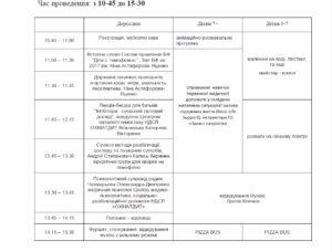 programma_zahodu_2018